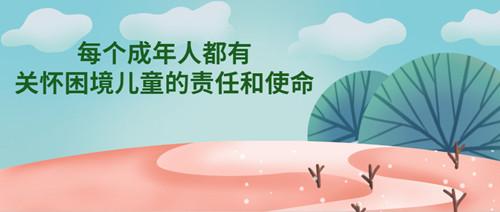 协作者视线——李涛:用耐心和专业对抗贫困——协作者如何服务困境儿童